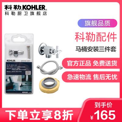 科勒(KOHLER)五金配件 1248788T全銅加厚角閥軟管水管法蘭圈密封圈馬桶安裝三件套
