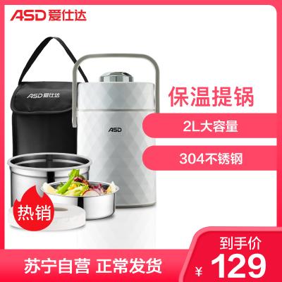 愛仕達(ASD)保溫桶 2.0L保溫提鍋飯盒 304不銹鋼 保溫桶 大容量三層飯盒真空保溫