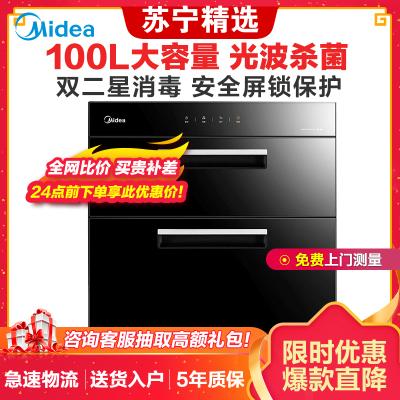 美的(Midea)消毒柜MXV-ZTD100Q15 家用嵌入式厨房餐具碗筷碗柜高温烘干双二星级 物理光波母婴级消毒柜