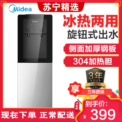 美的(Midea)饮水机立式家用双封闭门冷热型饮水机 茶吧机YD1002S-X