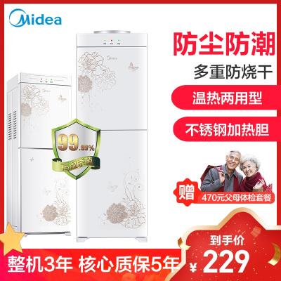 美的(Midea)立式飲水機YR1226S-W雙門家用柜式溫熱型飲水機