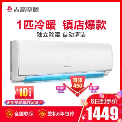 志高(CHIGO) 1匹定频 挂壁式 家用空调 静音 冷暖 3级能效 空调挂机 NEW-GD9F1H3