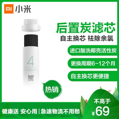 小米(MI)凈水濾芯后置活性炭濾芯 第4級過濾 5微米進口椰殼活性炭改善口感 3600L總凈水量 6-12個月更換周期