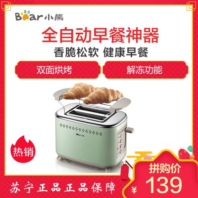 小熊(bear)多士炉 DSL-C02A1 烤面包片机全自动家用小型 断电记忆其他吐司机不锈钢2片早餐机神器三明治机