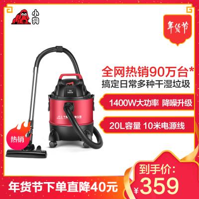 小狗(PUPPY)吸尘器D-807干湿吹三用1400w大功率桶式商用家用吸尘器尘盒尘桶储尘集尘容量20升