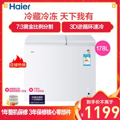 海尔(Haier)FCD-178XHT 178升 顶开门双箱双温区冷柜 大冷冻小冷藏双温卧式冰柜 家商两用小冰箱