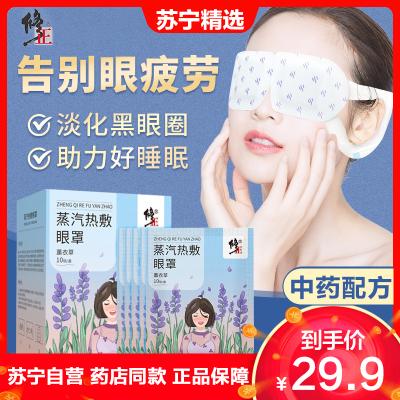 修正蒸汽眼罩熱敷舒緩眼疲勞黑眼圈自發熱護眼貼學生男女通用近視眼干眼癥加熱遮光睡眠眼部護理 薰衣草香型其它理療用 10/盒