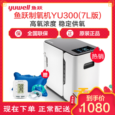 鱼跃(YUWELL)制氧机YU300 老人孕妇吸氧器家用车载制氧机 家用吸氧器 家用吸氧机 氧气机 老人吸氧机