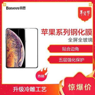 倍思(Baseus)苹果手机钢化膜iPhoneX XS全屏玻璃钢化膜高清手机贴膜防蓝光防指纹苹果