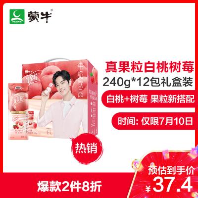 蒙牛 真果粒牛奶飲品 白桃樹莓口味240g×12包(禮盒裝)