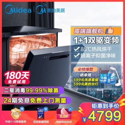美的(Midea)洗碗機RX600 變頻wifi智能熱風烘干 全自動家用立式嵌入式大容量消毒除菌刷碗機