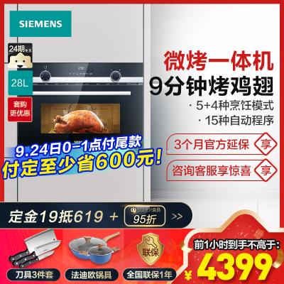 西門子(SIEMENS)CM585AMS0W微波爐烤箱二合一智能家用烘焙一體機 44升 熱風循環