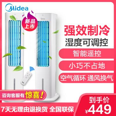 美的(Midea)空調扇AAD10CR 5.0L水箱 靜潤清涼風 安享睡眠 濕度可調控 空調扇 空調伴侶