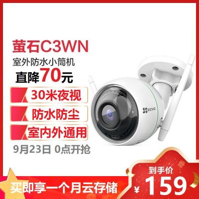 螢石C3WN室外無線網絡監控器智能攝像頭 1080P 智能安防家用wifi夜視 手機互聯(無內存卡)
