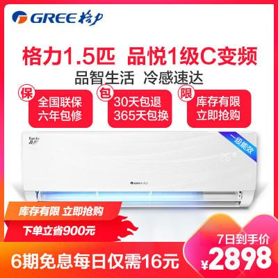 格力(GREE)1.5匹变频挂机空调品悦C一级能效冷暖家用 KFR-35GW/(35592)FNhAc-A1(WIFI)