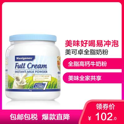 【優質奶源】Maxigenes美可卓藍胖子全脂成人奶粉 1kg/罐裝 3歲以上 進口奶粉 學生奶粉 澳大利亞進口