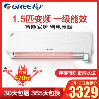格力(GREE)变频 1.5匹 KFR-35GW/(35592)FNhAa-A1品悦 1级能效WIFI云控冷暖 挂机空调