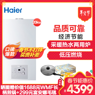 Haier/海尔 家用燃气壁挂炉(天然气) L1PB20-HT1(T) 两用采暖炉 20KW 三级防冻 低压启动