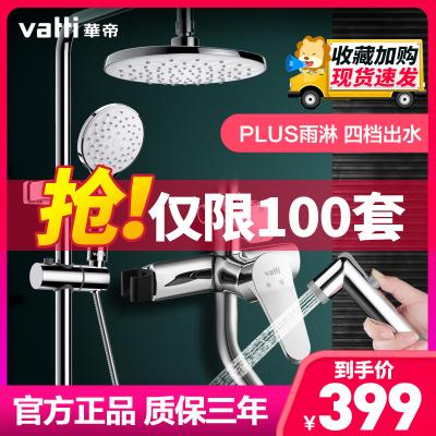 華帝(VATTI)花灑淋浴器衛浴 銅質多出水淋浴花灑套裝 增壓花灑噴頭 手持花灑套裝 噴槍花灑套裝