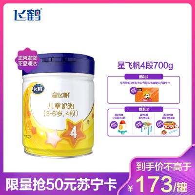 飞鹤(FIRMUS) 星飞帆儿童奶粉 4段700克罐装(3-6岁适用)