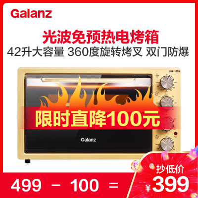 Galanz/格蘭仕 電烤箱家用烘焙多功能全自動烤叉42L光波雙門X3U