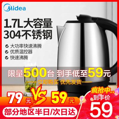 美的(Midea)電水壺WSJ1702b 1.7L大容量1800W大功率304不銹鋼防燒干電熱水壺高溫消毒暖水壺燒水壺