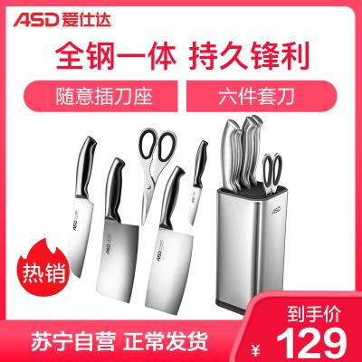 愛仕達(ASD)不銹鋼菜刀廚具套裝 RDG06K3WG刀隨意插刀座 全鋼刀身 廚師家用專用全套廚房刀具組合