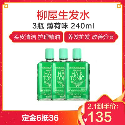 【直营】3瓶装 | YANAGIYA日本柳屋药用生发水 发根营养液营养水 薄荷味 240ml(保税)