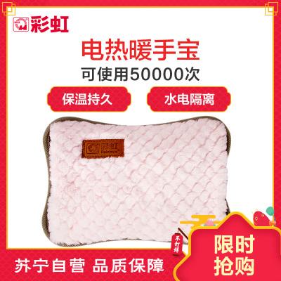 彩虹(RAINBOW)电热暖手宝 暖水袋热水袋充电防爆绒布取暖暖手袋325-TF