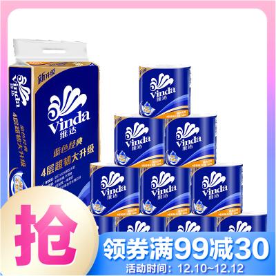 维达(Vinda) 卷纸 蓝色经典四层140g*10卷 有芯卷筒纸巾