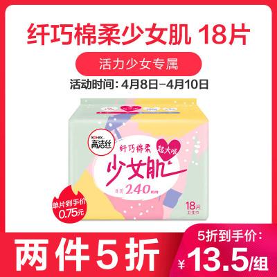 高洁丝纤巧棉柔少女肌卫生巾日用240mm 18片