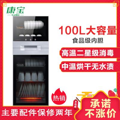 康宝(canbo)立式消毒柜 XDZ100-N1 100升 家用高温二星级碗筷餐具消毒柜 厨房消毒柜
