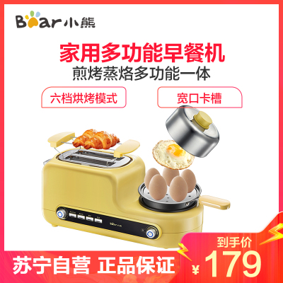 小熊(Bear)多士爐DSL-A02Z1 家用小型多功能二合一早餐機烤面包烤吐司煎蛋懶人早餐蘇寧官方自營