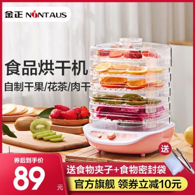 金正(NiNTAUS)干果機JZE-R2 風干機食品家用 果蔬機 水果蔬菜肉類烘干機食品食物風干機 零食蔬果干機 脫水機