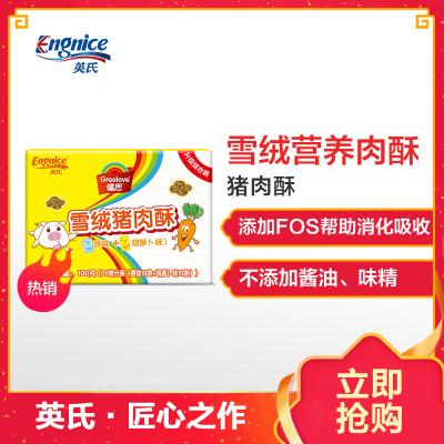 英氏(engnice) 健恩雪绒猪肉酥 原味+胡萝卜 100g/盒(20小袋) 儿童肉松 猪肉松 佐餐肉酥