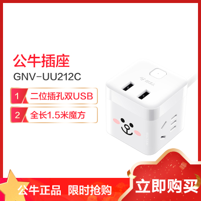 公牛GNV-UU212C白色二位+2USB全長1.5米旅行充電插座卡通魔方創意linefriends可妮兔接線板拖線板