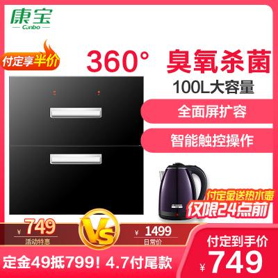康寶NAAFI/耐惠XDZ100-ENHF消毒柜 100L大容量消毒柜 家用廚房嵌入式消毒柜