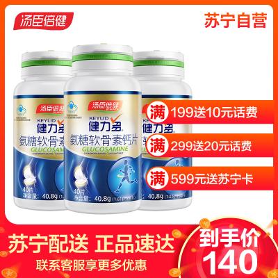 湯臣倍健氨糖軟骨素鈣片 健力多 40片送40片 氨糖 礦物質 中老年成人男女鈣片可搭配液體鈣