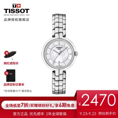 天梭(TISSOT)瑞士手表 弗拉明戈系列鋼帶女士石英表T094.210.11.111.00 貝母表盤禮物