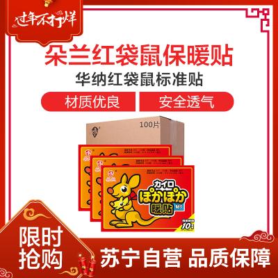 【苏宁超市】朵兰 华纳红袋鼠标准贴暖宝宝保暖贴发热贴(100片)