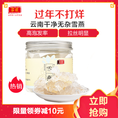 庄民(zhuang min) 雪燕30g/罐 拉丝植物雪燕保健营养 养生茶 精选好货桃胶雪莲子皂角米燕窝搭配伴侣