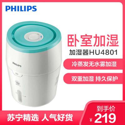 飛利浦(Philips) HU4801/00 旋鈕式無霧加濕器 2L大容量水箱便捷上加水恒濕加濕型安全鎖