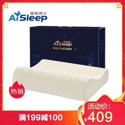 睡眠博士(AiSleep) 斯里兰卡原装进口乳胶枕 护颈枕头 成人枕按摩释放压力 人体工学设计枕芯