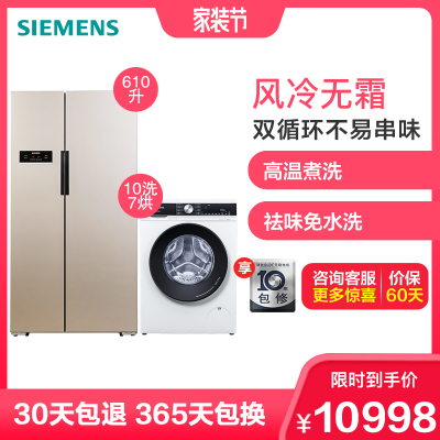 【冰洗套裝】西門子冰箱KA92NV03TI+洗烘一體WJ45UM000W 風冷無霜變頻對開門 熱風清新變頻滾筒洗衣機