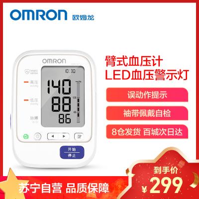 歐姆龍(OMRON)電子血壓計 HEM-8713 上臂式智能加壓血壓儀老人家用全自動量血壓器 精準量血壓測量儀器血壓表