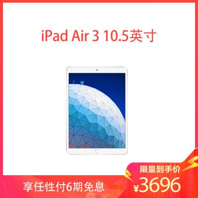 2019款 Apple iPad Air 3 平板電腦 10.5英寸(64GB WLAN版 MUUK2CH/A 銀色)