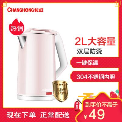 长虹(CHANGHONG)电水壶 B304 2L大容量 一键保温 双层防烫 食品级不锈钢内胆 精准控温电热水壶 粉色