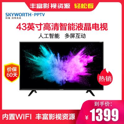 創維PPTV 43S500F 43英寸 全高清智能液晶平板液晶電視 內置WiFi PPTV