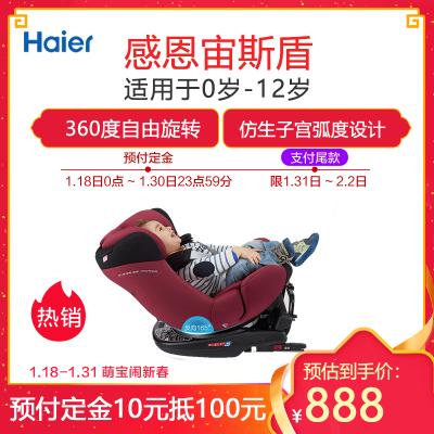 感恩儿童安全座椅 宙斯盾0-12岁汽车用可坐可躺 360度旋转双向安装isofix