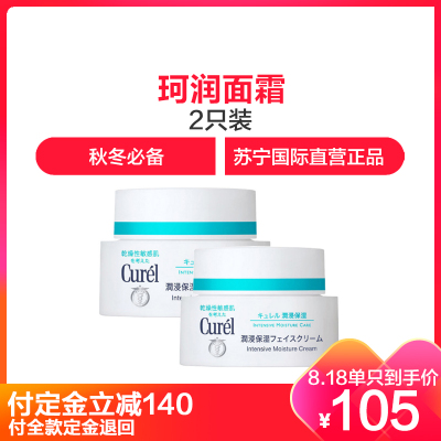 2瓶装| Curél(Kao花王)珂润润浸保湿面霜日霜 40g*2
